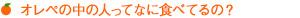 オレペの中の人ってなに食べてるの?~ベテラン料理編集者4人のうちごはん~
