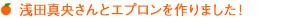 浅田真央さん×オレンジページ×サロン アダム エ ロペ