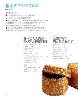 さらに料理を知りたいときに(2):基本のアジアごはん