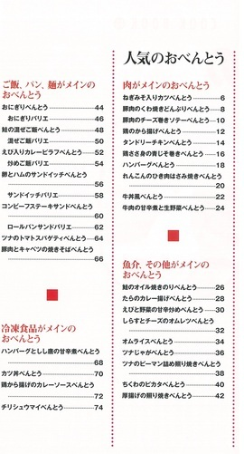 COOK BOOK⑮毎日のおべんとう