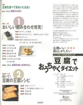 シンプル・マクロビオティック 豆腐でおうちゃくダイエット