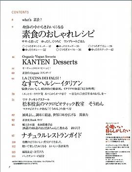 素食がおいしい。Vol.5