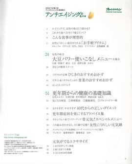 アンチエイジングの食事術⑤アンチエイジングの「食」の本