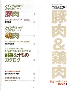 献立コーディネイトBOOK1 豚肉&鶏肉