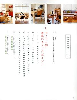家具の教科書