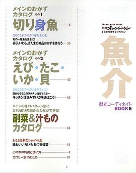 献立コーディネイトBOOK5 魚介