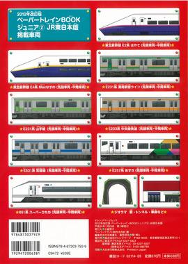 2012年改訂版 ペーパートレインBOOKジュニア2 JR東日本版