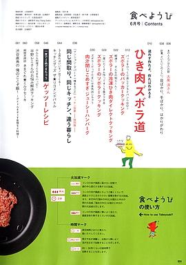 食べようび2013年6月号