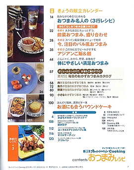 オレンジページCooking 2013 おつまみレシピ