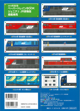 2013年版改訂版ペーパートレインBOOKジュニア3 JR貨物版
