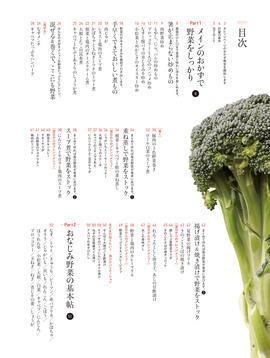 オレンジページおかず教室①野菜がしっかり食べられるおかずの作り方