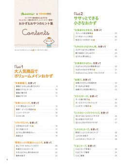 オレンジページ×co-op deli おかず&おやつのヒント集