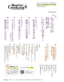 2018オレンジページCooking秋