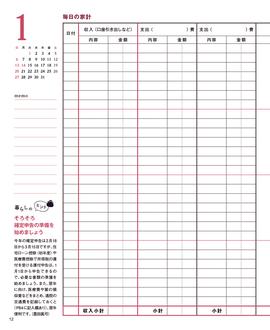 シニア世代のシンプル家計ノート2019