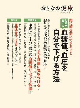 おとなの健康 Vol.10