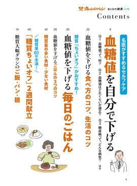 おとなの健康 Vol.12