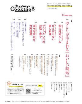 2020オレンジページCooking秋