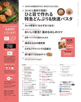オレンジページ10/15増刊号