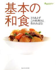 とりあえずこの料理さえ作れれば(1):基本の和食