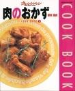 COOK BOOK①肉のおかず 豚肉・鶏肉