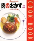 COOK BOOK②肉のおかず 牛肉・ひき肉