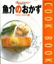 COOK BOOK③魚介のおかず