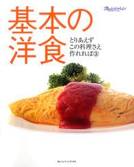 とりあえずこの料理さえ作れれば(3):基本の洋食