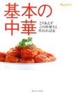 とりあえずこの料理さえ作れれば(4):基本の中華
