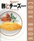 COOK BOOK④卵とチーズのおかず