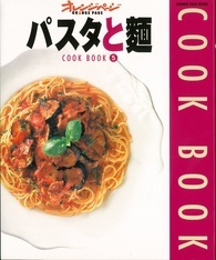 COOK BOOK⑤パスタと麺