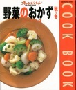 COOK BOOK⑥野菜のおかず 秋~冬