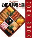 COOK BOOK⑦お正月料理と鍋