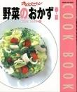 COOK BOOK⑨野菜のおかず 春~夏