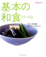 さらに料理を知りたいときに(1):基本の和食パート2