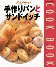 COOK BOOK⑩手作りパンとサンドイッチ