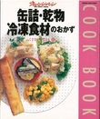 COOK BOOK⑪缶詰、乾物、冷凍食材のおかず