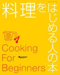 料理をはじめる人の本