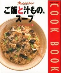 COOK BOOK⑫ご飯と汁もの、スープ