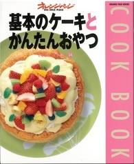COOK BOOK⑭基本のケーキとかんたんおやつ