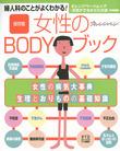 女性のBODYブック