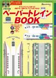 JR東日本版 ペーパートレインBOOK