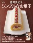 藤野真紀子 シンプルなお菓子