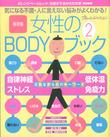 女性のBODYブック(2)