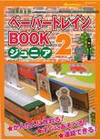 JR東日本 ペーパートレインBOOK ジュニア2
