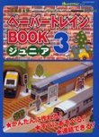 JR東日本 ペーパートレインBOOK ジュニア3