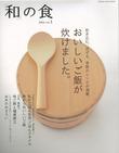 「和」の食 vol.1 おいしいご飯が炊けました。