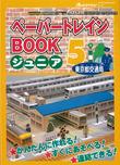 JR東日本 ペーパートレインBOOK ジュニア5 東京都交通局