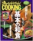 ロングセラームック 基本の和食