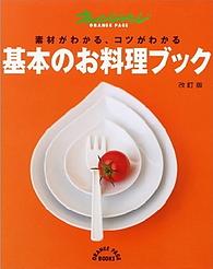 改訂版 基本のお料理ブック