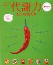 アンチエイジングの食事術③代謝力を上げる「食」の本